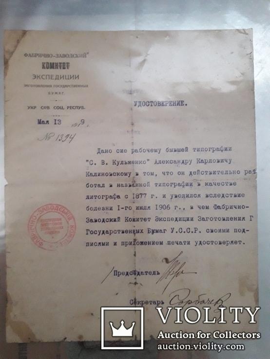 Документ типография Кульженко Киев 1919 год Украинская Республика печать комитет