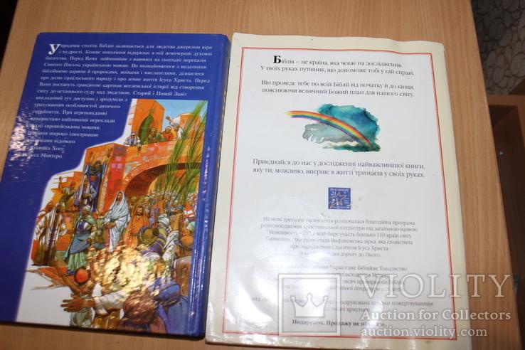 Біблія для дітей 2003 рік  + бонус Біблійний путівник для дітей, фото №3