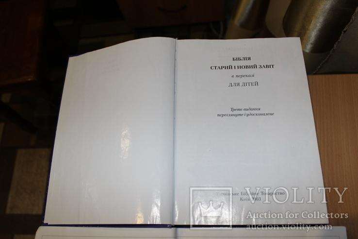 Біблія для дітей 2003 рік  + бонус Біблійний путівник для дітей, фото №4