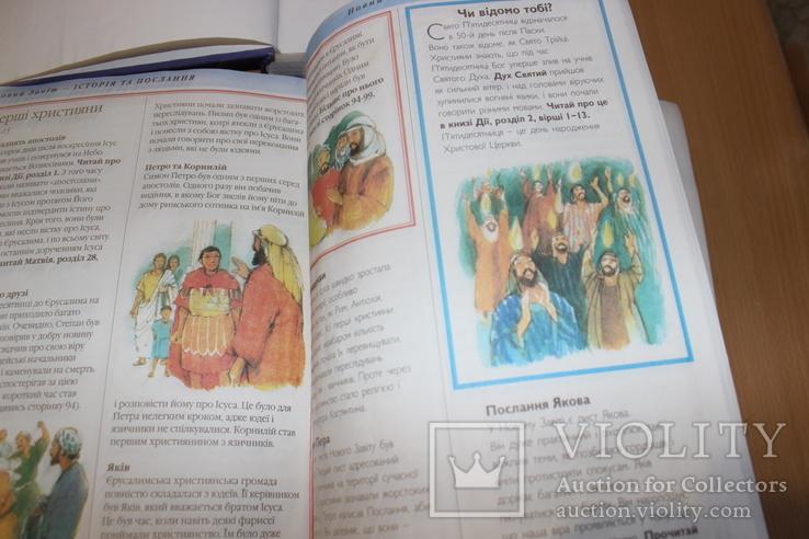 Біблія для дітей 2003 рік  + бонус Біблійний путівник для дітей, фото №7