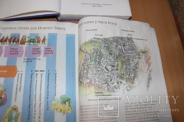 Біблія для дітей 2003 рік  + бонус Біблійний путівник для дітей, фото №8