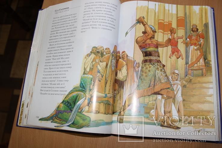 Біблія для дітей 2003 рік  + бонус Біблійний путівник для дітей, фото №10