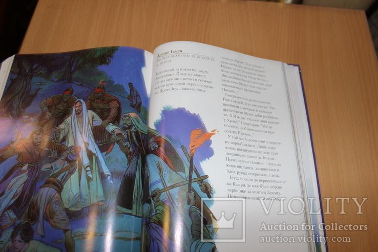 Біблія для дітей 2003 рік  + бонус Біблійний путівник для дітей, фото №12