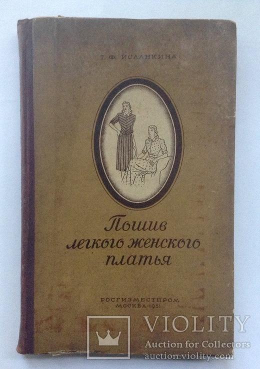 Книга. Пошив лёгкого женского платья. Т.Ф.Исланкина. Москва. 1951 г., фото №2