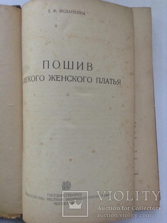 Книга. Пошив лёгкого женского платья. Т.Ф.Исланкина. Москва. 1951 г., фото №4
