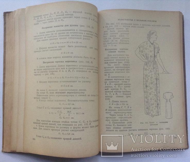 Книга. Пошив лёгкого женского платья. Т.Ф.Исланкина. Москва. 1951 г., фото №6
