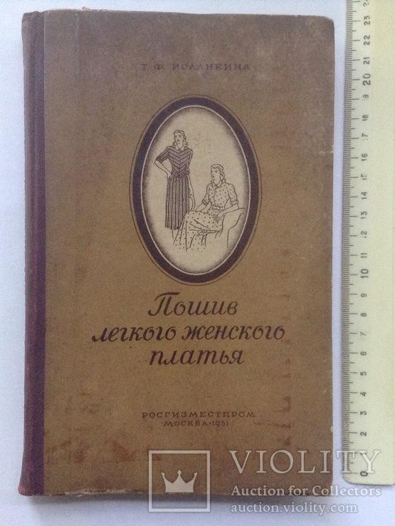 Книга. Пошив лёгкого женского платья. Т.Ф.Исланкина. Москва. 1951 г., фото №11