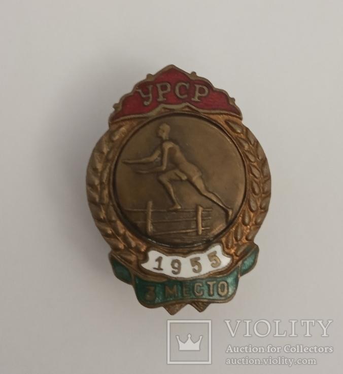 УРСР 3 место 1955