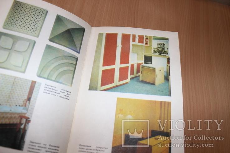 Отделочные работы 1989 год, фото №5