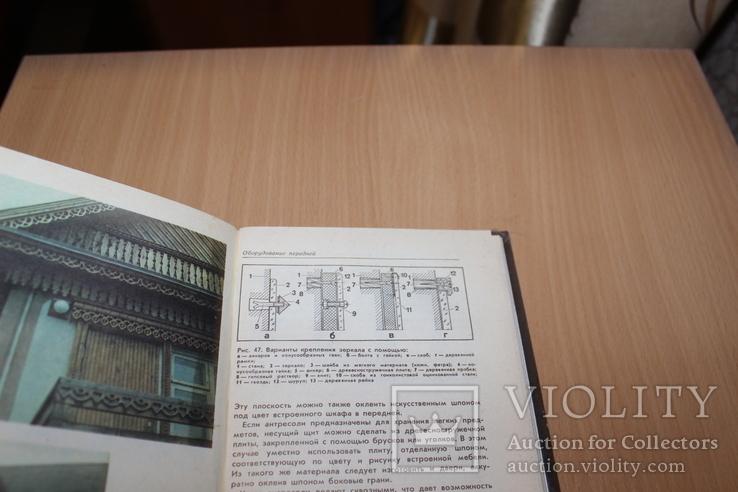 Отделочные работы 1989 год, фото №6