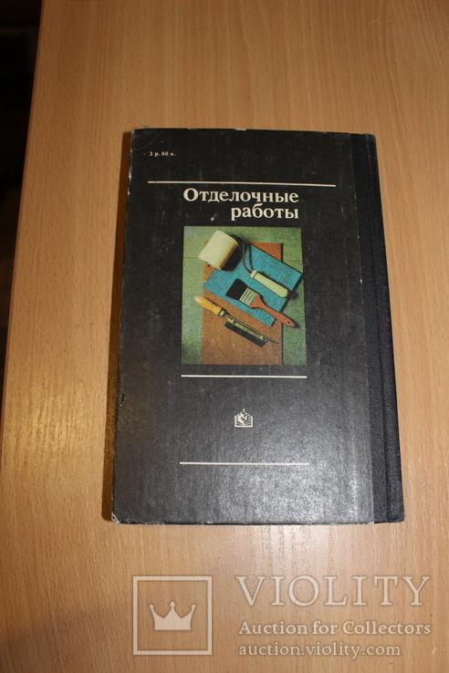 Отделочные работы 1989 год, фото №8