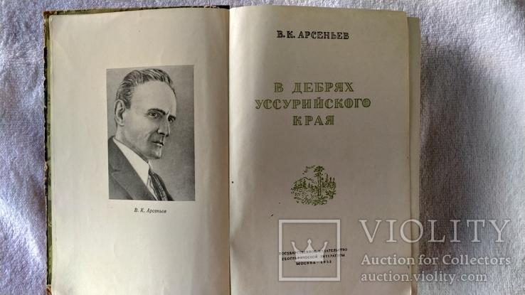 """В дебрях Усурийского края"""" 1952 год, фото №4"""