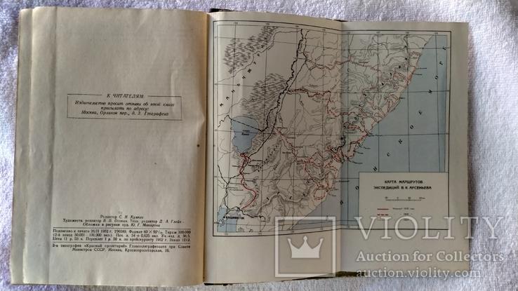 """В дебрях Усурийского края"""" 1952 год, фото №7"""