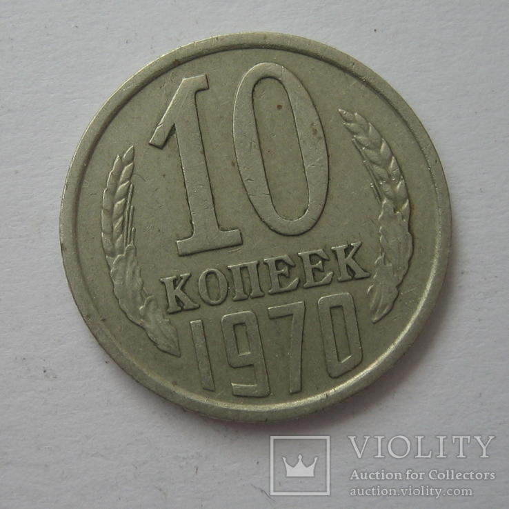 СССР 10 копеек 1970 года., фото №3