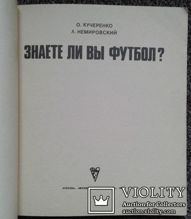 Знаете ли вы футбол? (Физкультура и спорт, 1980 год)., фото №3