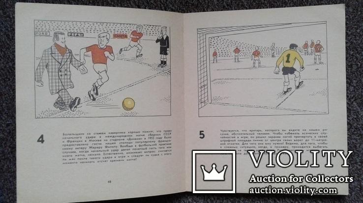 Знаете ли вы футбол? (Физкультура и спорт, 1980 год)., фото №5