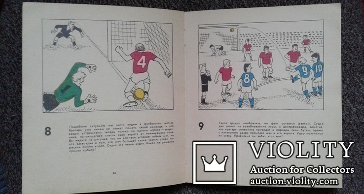 Знаете ли вы футбол? (Физкультура и спорт, 1980 год)., фото №6