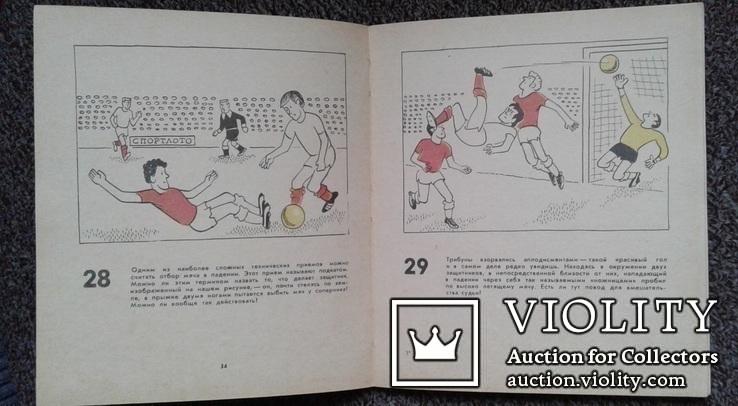 Знаете ли вы футбол? (Физкультура и спорт, 1980 год)., фото №8