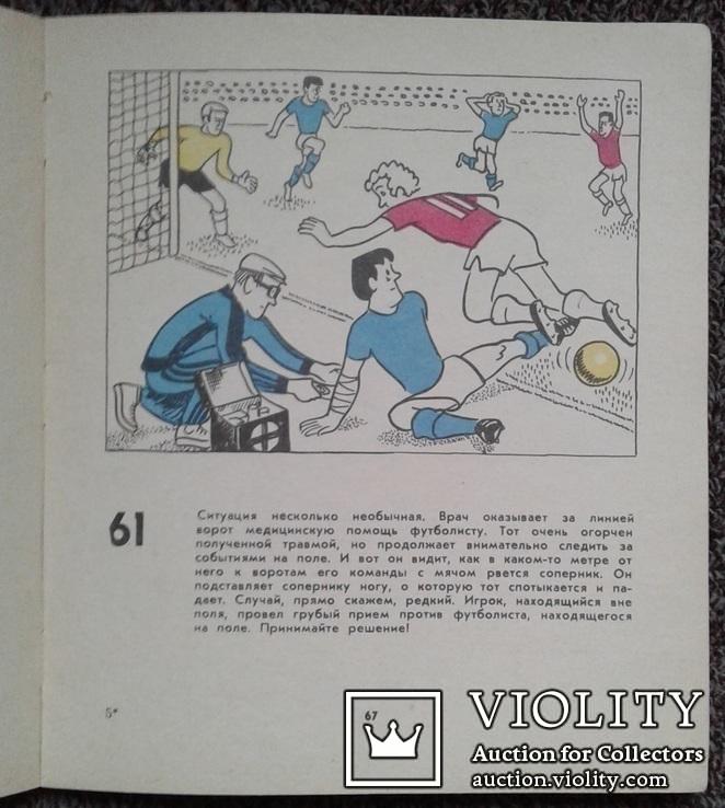 Знаете ли вы футбол? (Физкультура и спорт, 1980 год)., фото №10