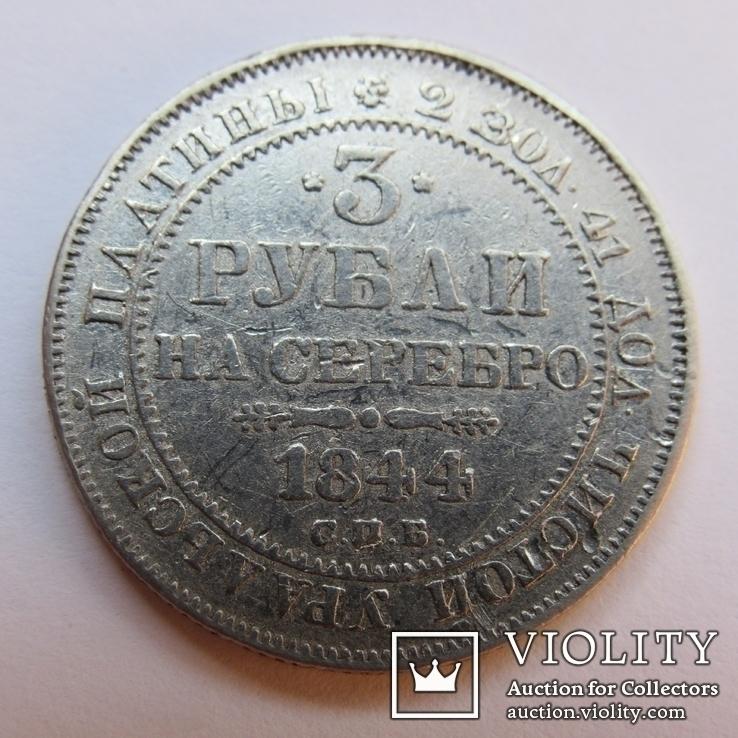 3 рубля 1844 г. Николай I, фото №6