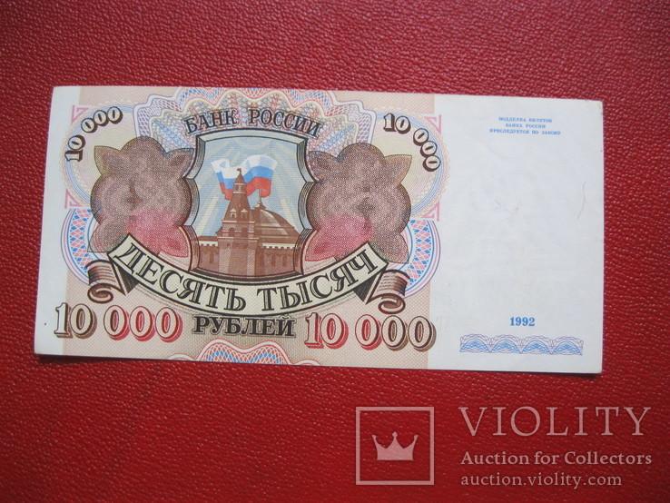 10000 рублей 1992, фото №3