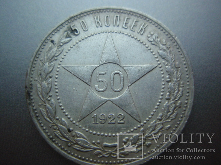 50 копеек  серебро 1922 год
