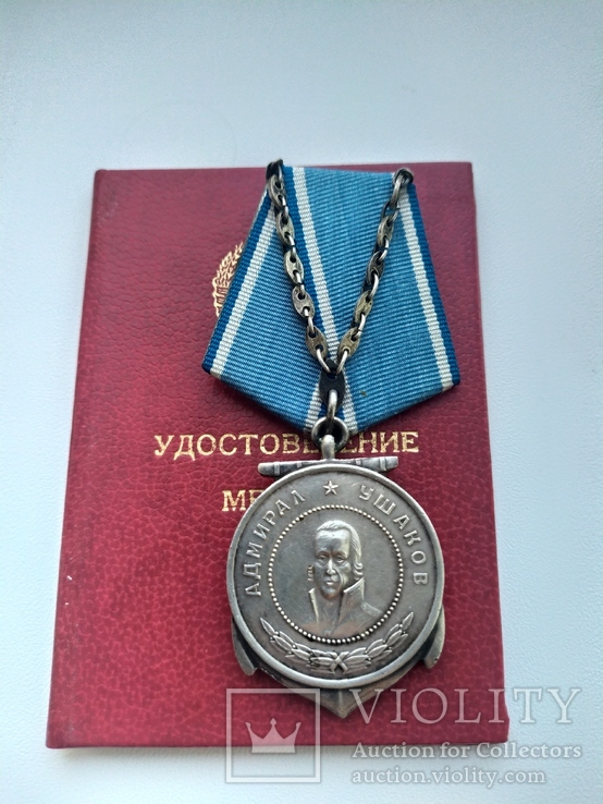 Медаль Ушакова №15046 с документом, подпись Горбачев