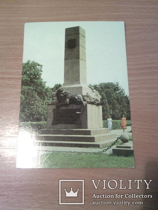 Полтава, памятник коменданту крепости А.Келину, изд Минсвязи 1982г, фото №2