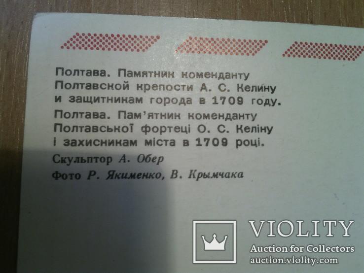 Полтава, памятник коменданту крепости А.Келину, изд Минсвязи 1982г, фото №3
