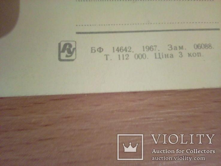 """Евпатория, Готель  """"Украина"""", изд, РУ 1967г, фото №3"""