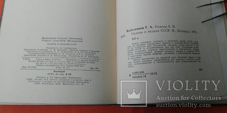Ордена и медали СССР, Воениздат 1974, фото №4