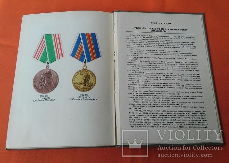 Ордена и медали СССР, Воениздат 1974, фото №6