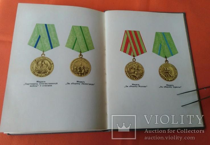 Ордена и медали СССР, Воениздат 1974, фото №7