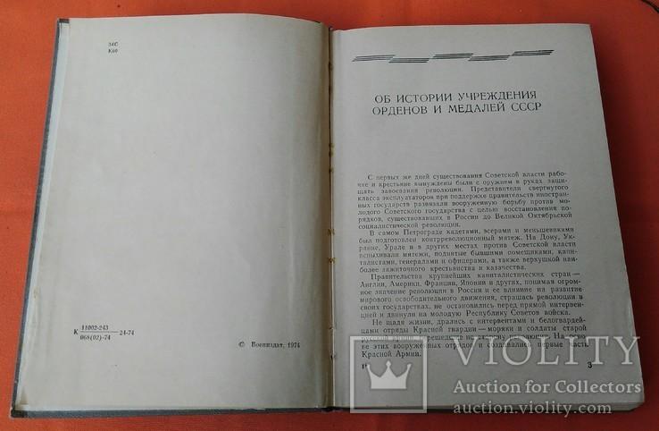 Ордена и медали СССР, Воениздат 1974, фото №10