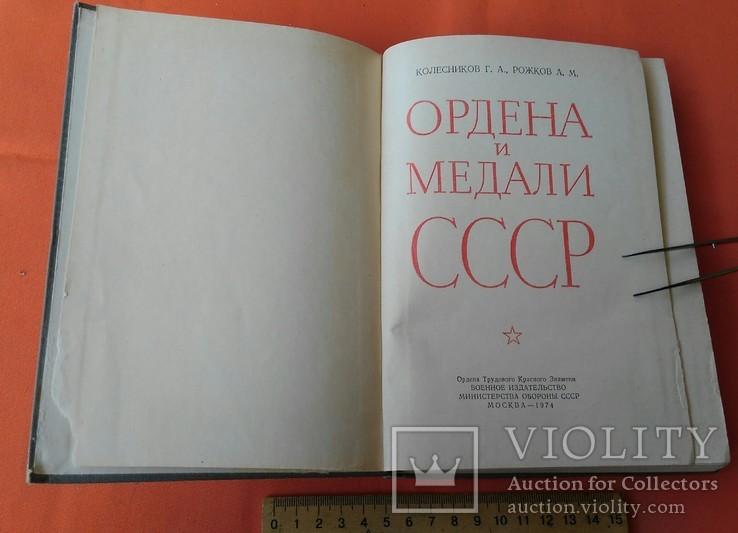 Ордена и медали СССР, Воениздат 1974, фото №11
