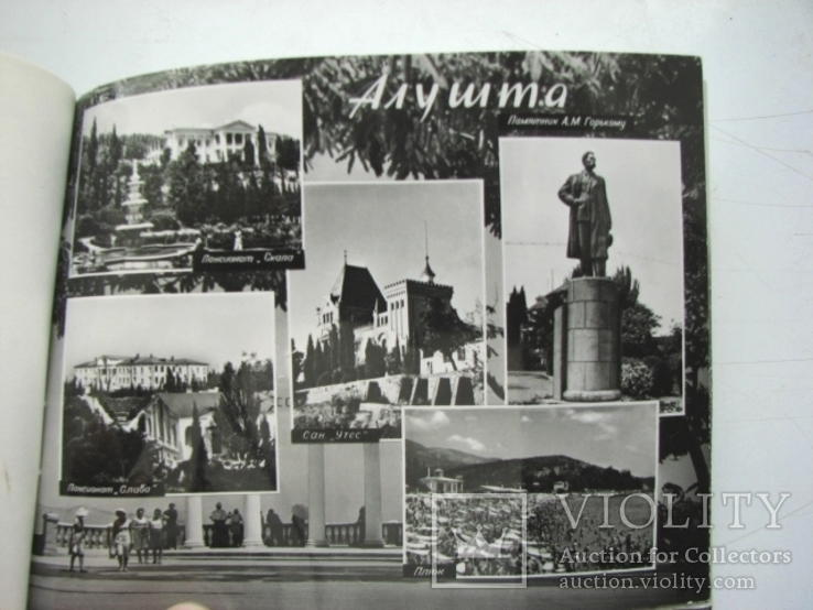 Фотоальбом Крым в фотографиях 16 городов (1967 г.), фото №8