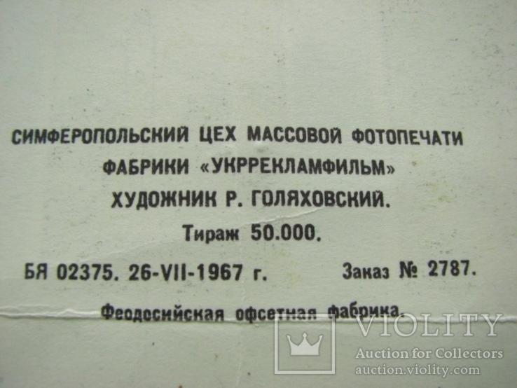 Фотоальбом Крым в фотографиях 16 городов (1967 г.), фото №13