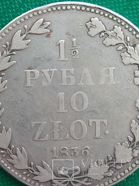 1 1/2 Рубля 10 злотых 1836 г. М W .