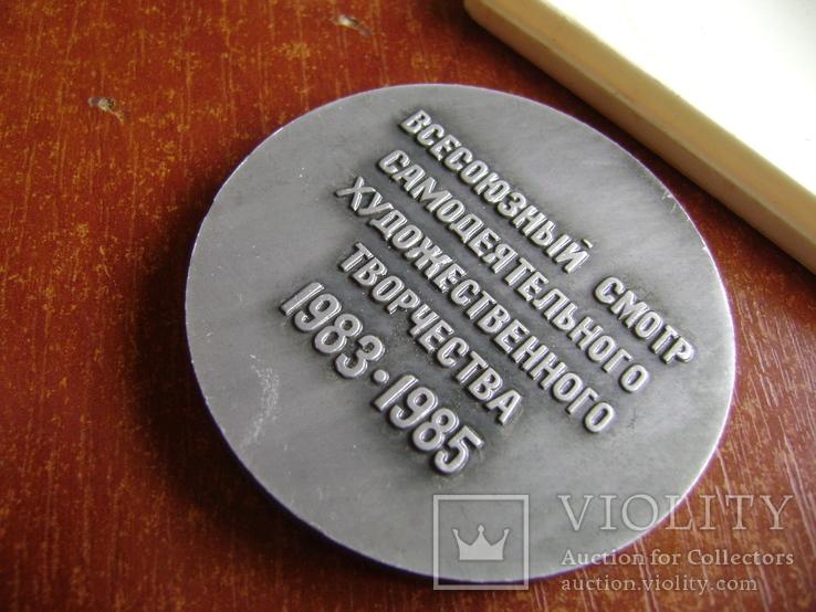 Настольная медаль. Всесоюзный смотр самодеятельного худ.творчества 1983-1985 гг., фото №8
