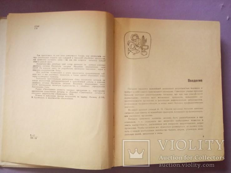 Диетические блюда. И. Д Ганецкий Москва 1969 год., фото №4