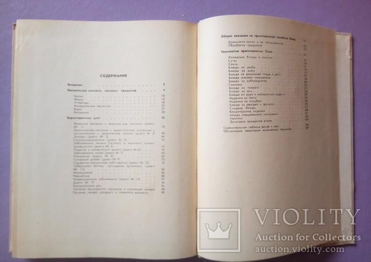 Диетические блюда. И. Д Ганецкий Москва 1969 год., фото №8