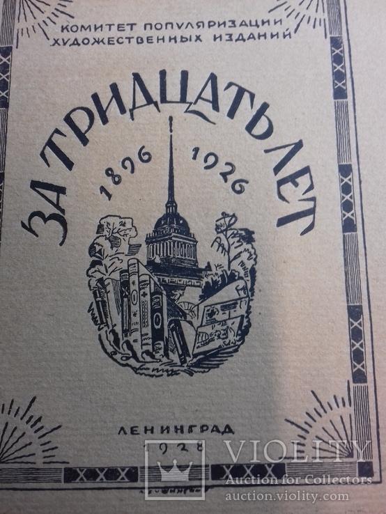 1928г.  тираж 300 штук. нумерованное издание. За 30 лет., фото №2