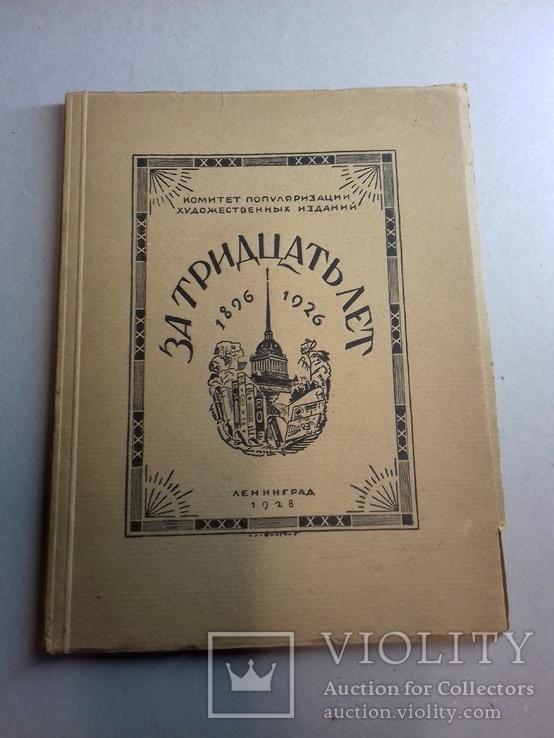 1928г.  тираж 300 штук. нумерованное издание. За 30 лет., фото №3
