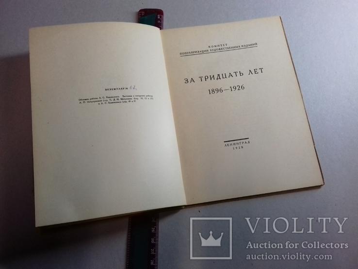 1928г.  тираж 300 штук. нумерованное издание. За 30 лет., фото №7