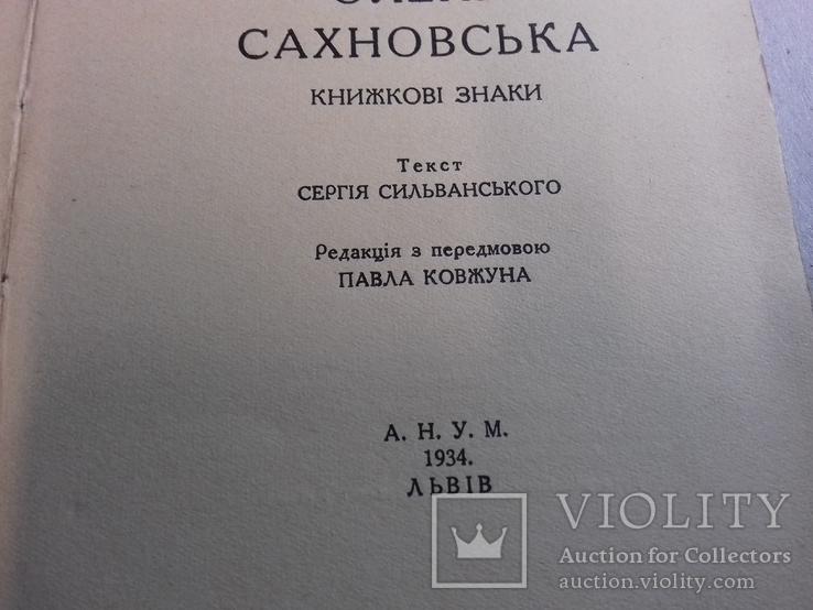 1934г. Львов. Олена Сахновська.  Книжные знаки. АНУМ., фото №4