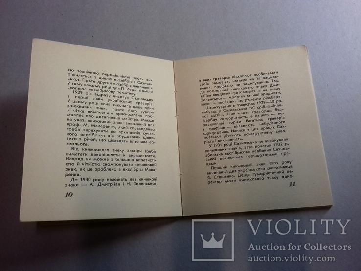 1934г. Львов. Олена Сахновська.  Книжные знаки. АНУМ., фото №6