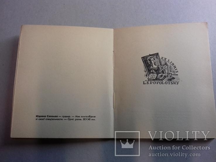 1934г. Львов. Олена Сахновська.  Книжные знаки. АНУМ., фото №9