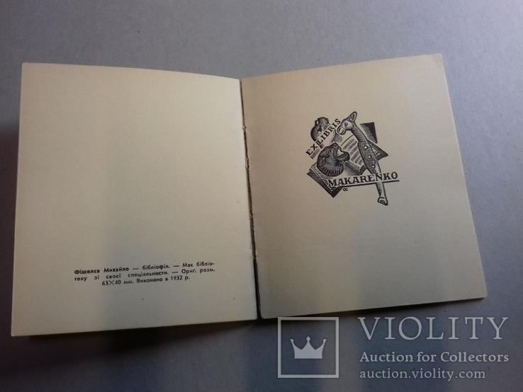 1934г. Львов. Олена Сахновська.  Книжные знаки. АНУМ., фото №11