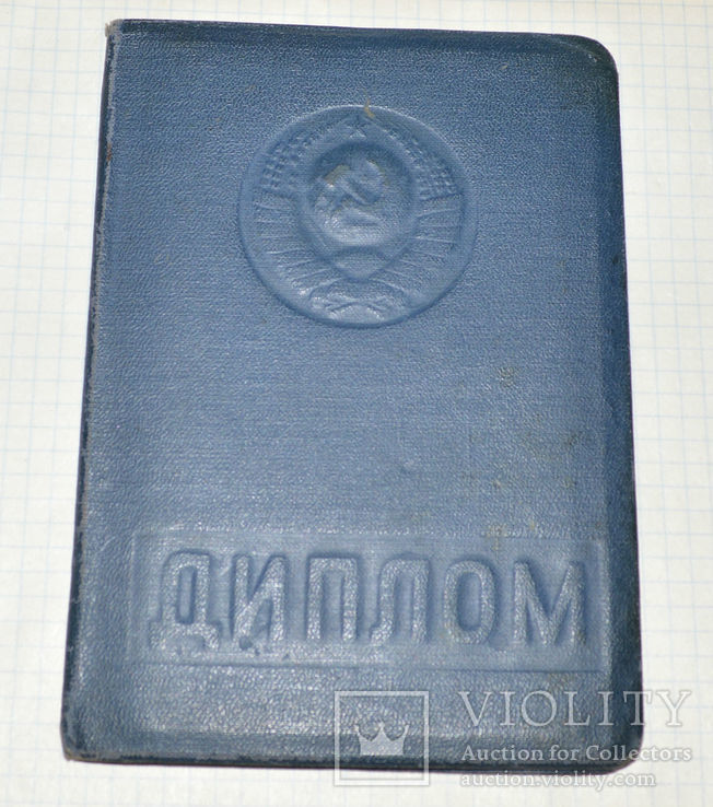 диплом педагогический институт Саратов 1966, фото №2