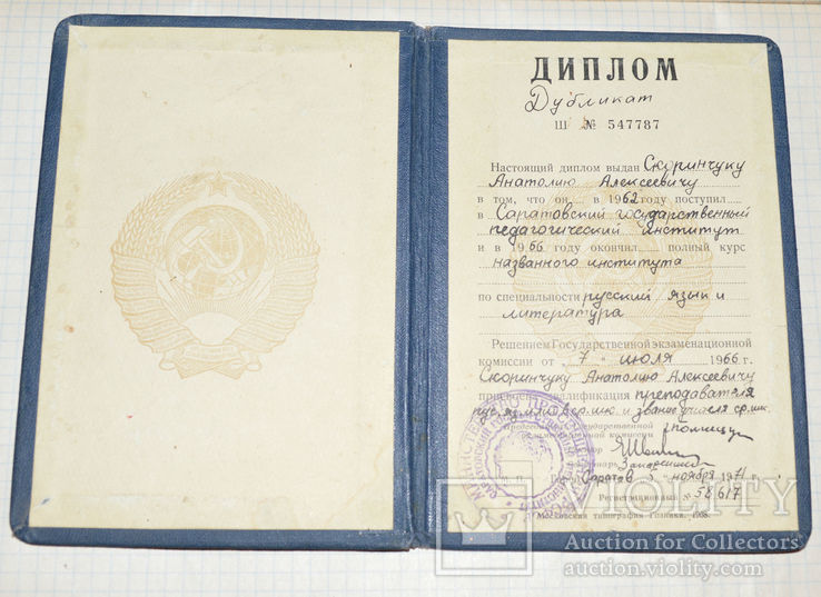 диплом педагогический институт Саратов 1966, фото №3